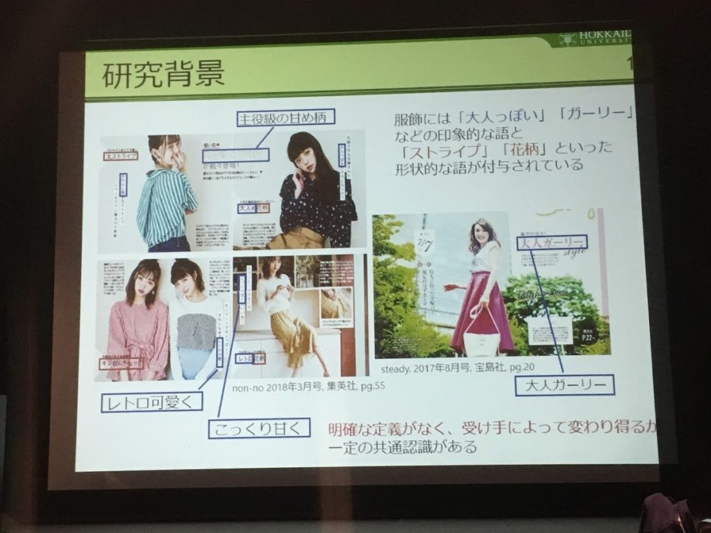 Kita-tech2018 感性に挑むAI ファッション誌の画像例