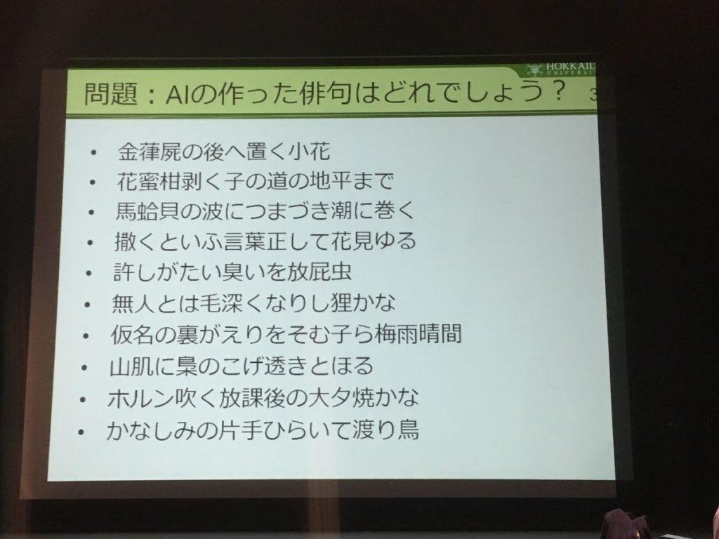Kita-tech2018 AIのつくった俳句画像 感性に挑むAI 北海道大学 山下倫央