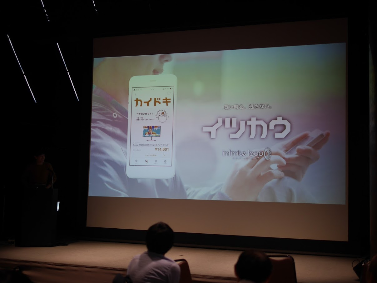 「AI家電価格予想」と「グルメアプリの画像判別機能」 – Kita Tech2018レポート