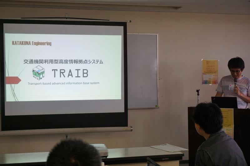 交通機関利用型高度情報拠点システム「TRAIB」