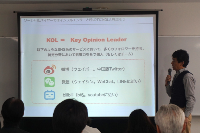 Key Opinion Leader(KOL)