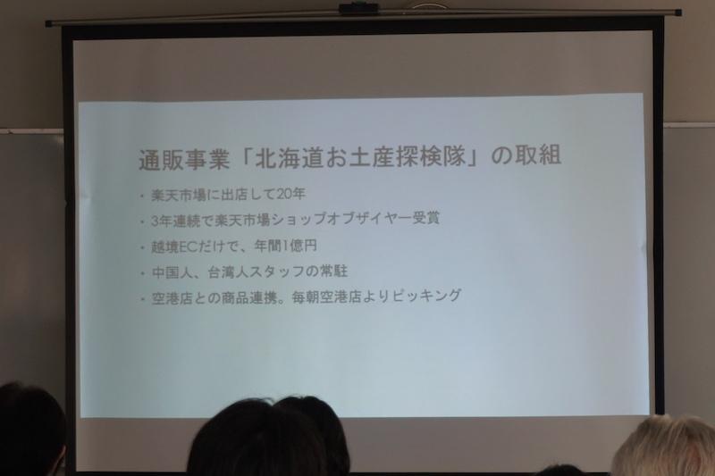 北海道お土産探検隊の取り組み