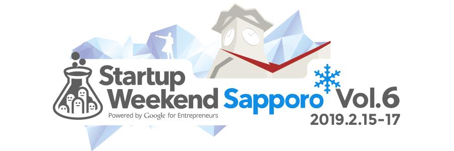 起業に近づく圧倒的チャンス!Startup Weekend Sapporo vol.6が2月15日より開催!