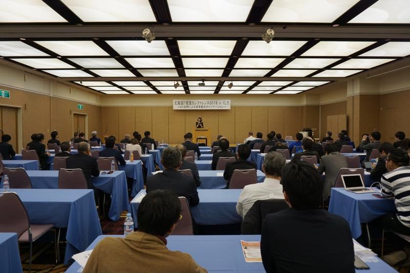 北海道IT経営カンファレンス2018 in くしろ