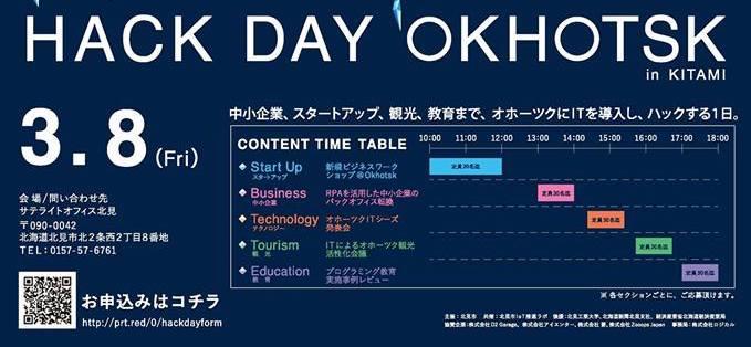 IT導入で広がるオホーツクの未来を感じよう!HACK DAY Okhotsk -ハックデイオホーツク-
