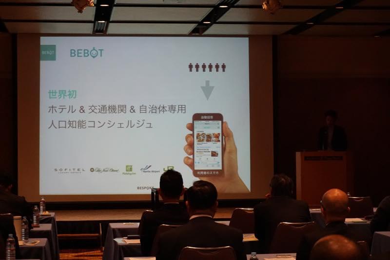 人工知能コンセルジュアプリ「Bebot」
