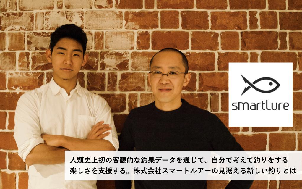 世界初のIoTルアーは釣りの何を変革するのか?開発会社「スマートルアー」の代表・広報にインタビュー(前編)