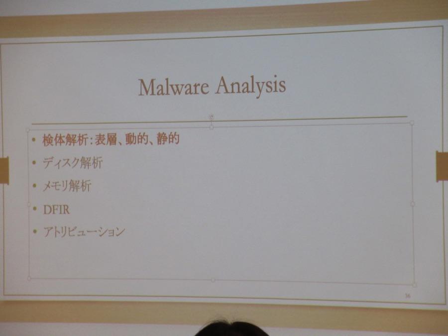 マルウェア解析方法