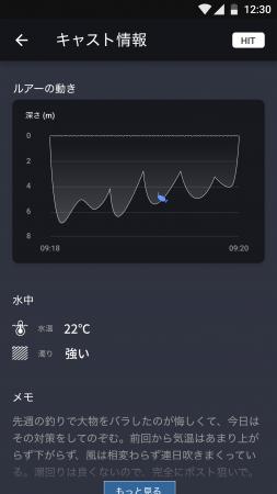 スマートルアーアプリ画面(プロトタイプ)