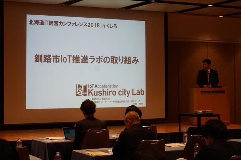 釧路市IoT推進ラボの取り組み