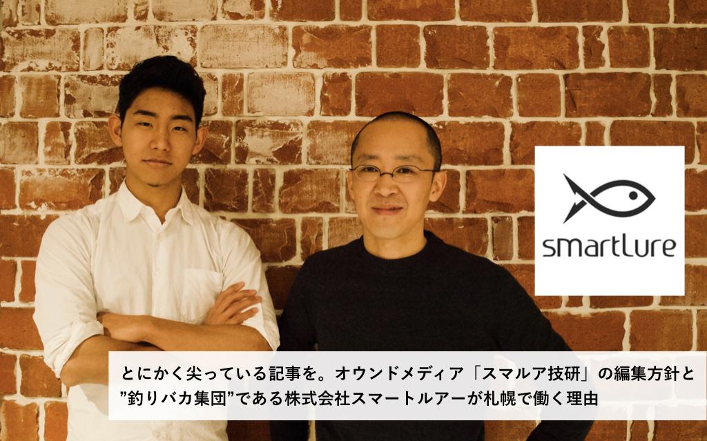 """""""釣りバカ会社""""「スマートルアー」はなぜ札幌で働くのか、オウンドメディアの狙いは?代表・広報にインタビュー(後編)"""