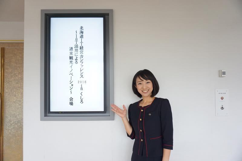 IoT活用で釧路の観光に力を!北海道IT経営カンファレンス2018 in くしろ