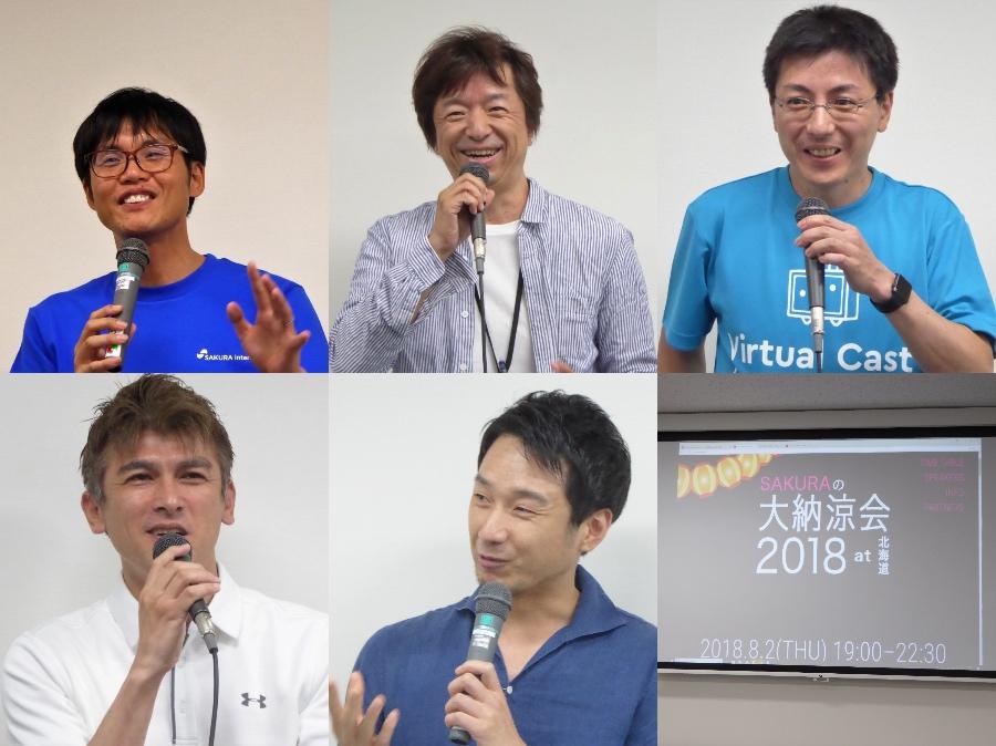 「今注目している分野は?」北海道で活躍する社長によるパネルディスカッション!『さくらの大納涼会2018 at 北海道』に行ってきた!