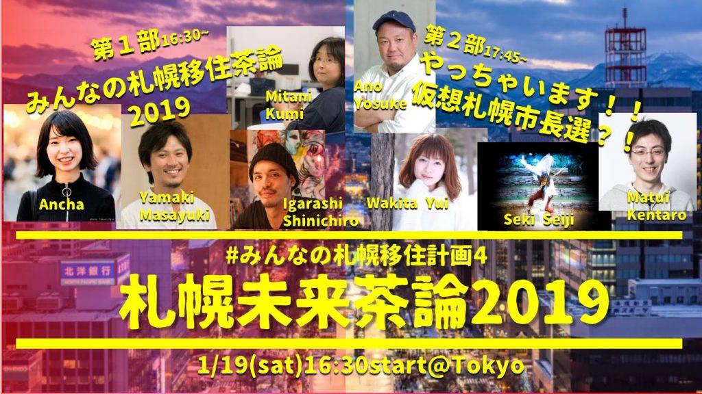 札幌未来茶論2019