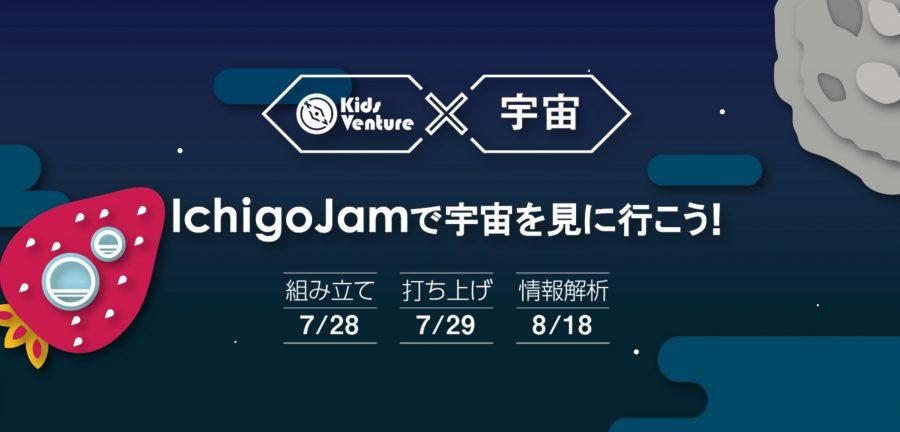IchigoJamで宇宙を観に行こう