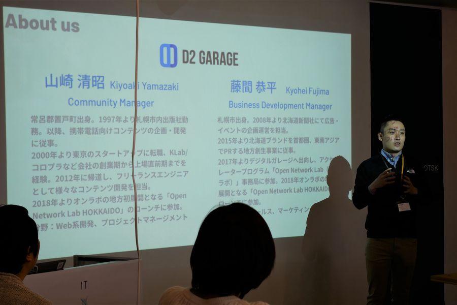 株式会社D2ガレージによるNetwork Lab HOKKAIDOについての説明