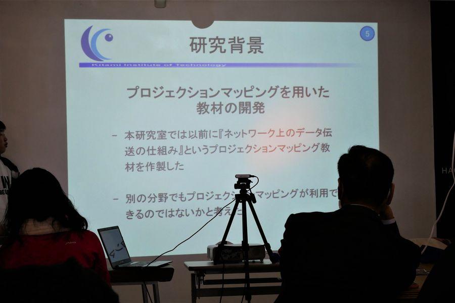プロジェクションマッピングを用いた教材の開発の研究背景
