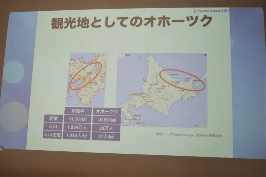オホーツクと京阪神の比較