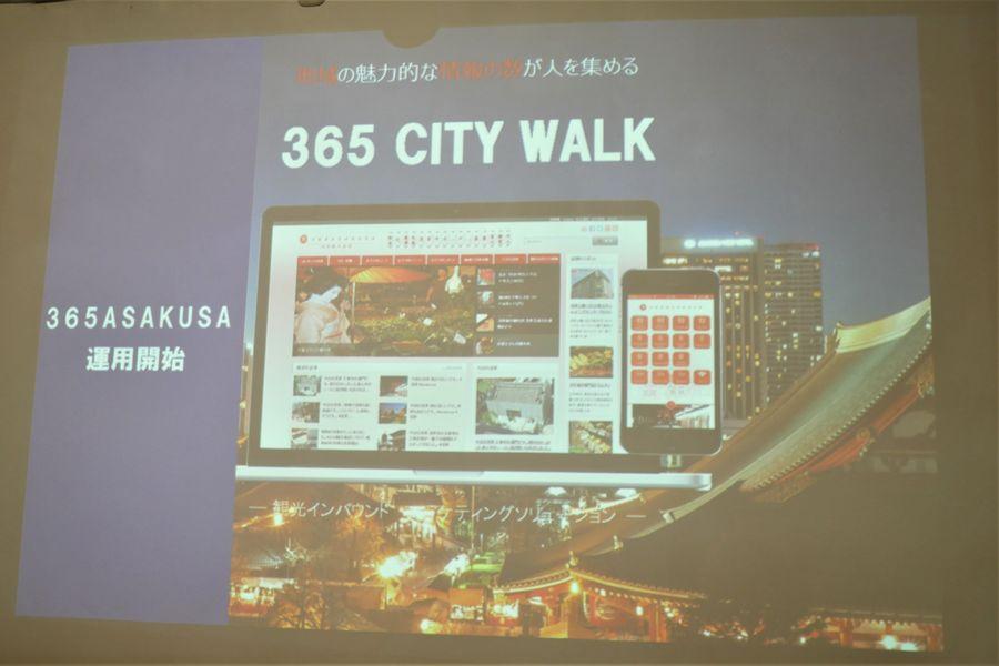 365CITY WALKについて