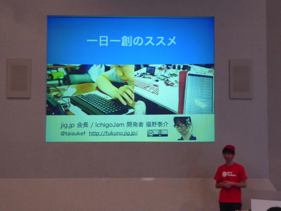 IchigoJamの開発者でもあり、jig.jp会長の福野泰介さん