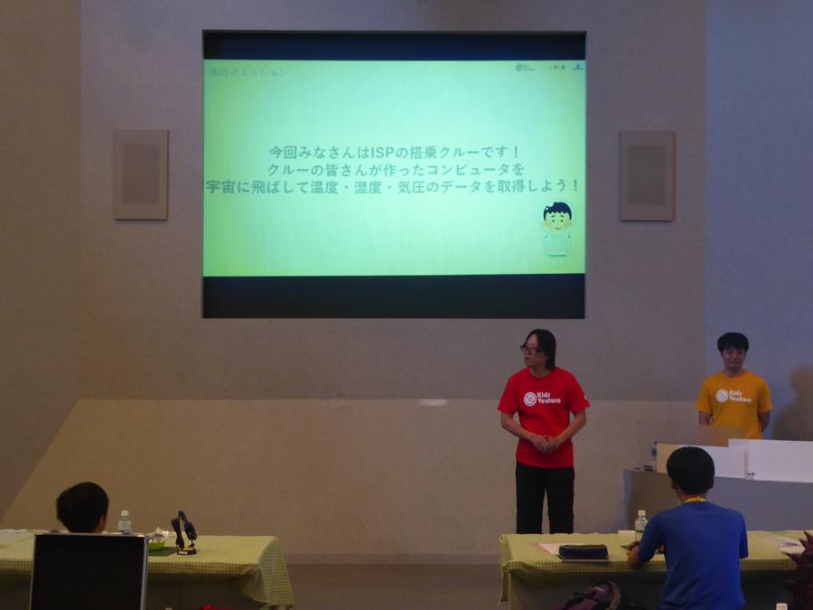 ミッション説明をするkidsVentureの高橋さん(写真左)