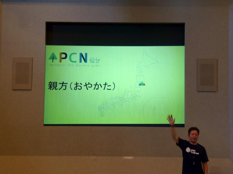PCN仙台の親方