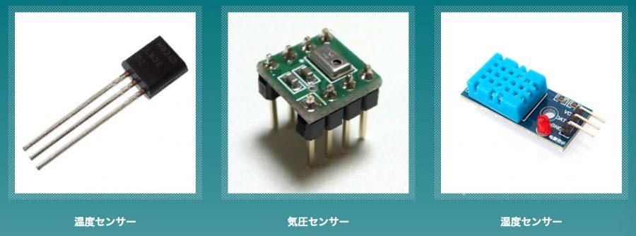 温度センサー、気圧センサー、湿度センサー