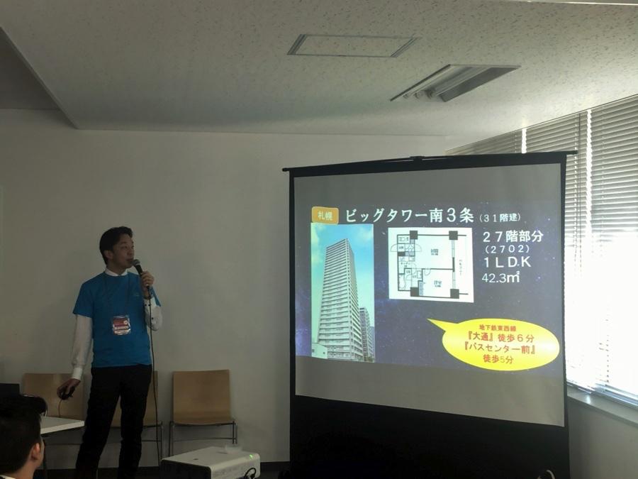 発表者は札幌移住計画・株式会社ビッグの熊谷義宏さん
