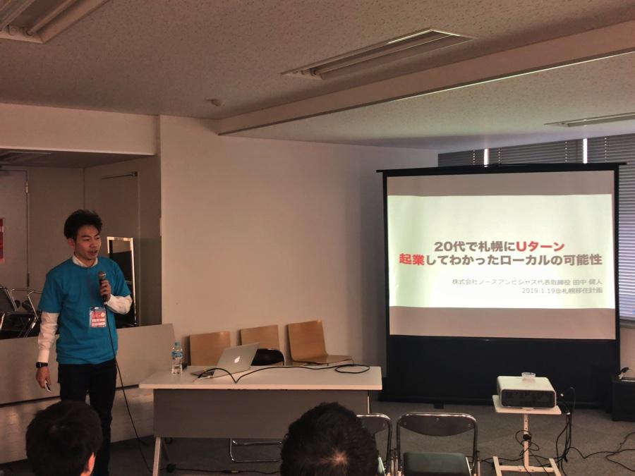 札幌移住計画・株式会社ノースアンビシャス 代表取締役の田中健人さん