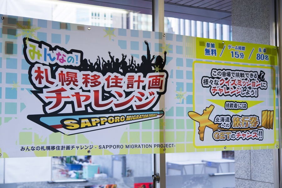 みんなの札幌移住計画チャレンジ!