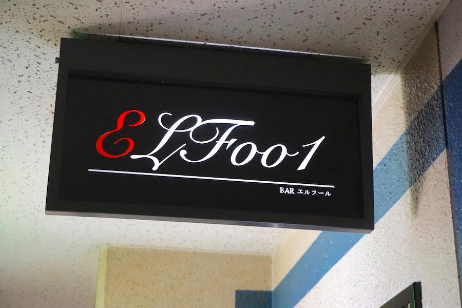 釧路の末広にあるBar ELFoo1