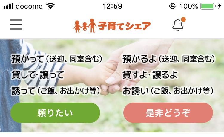 子育てシェアアプリ