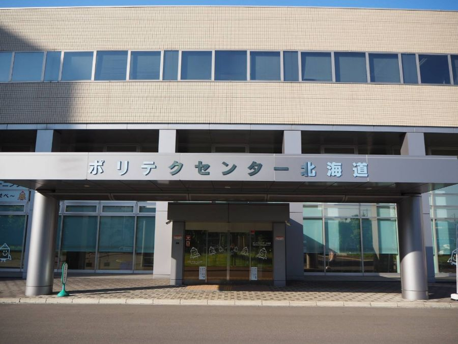 職業訓練校「ポリテクセンター北海道」の外観