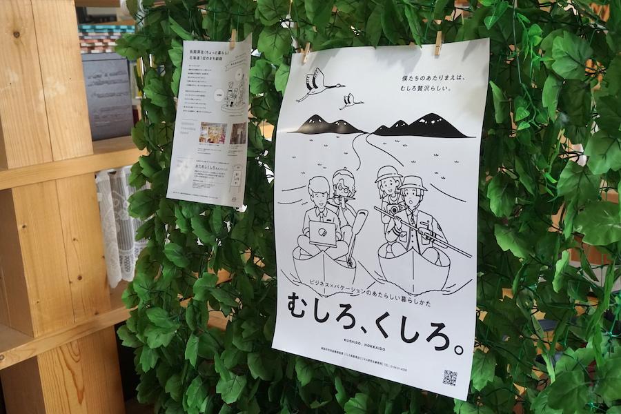 釧路の長期滞在者向けサービス「くしろおためしキャンペーン」むしろくしろ