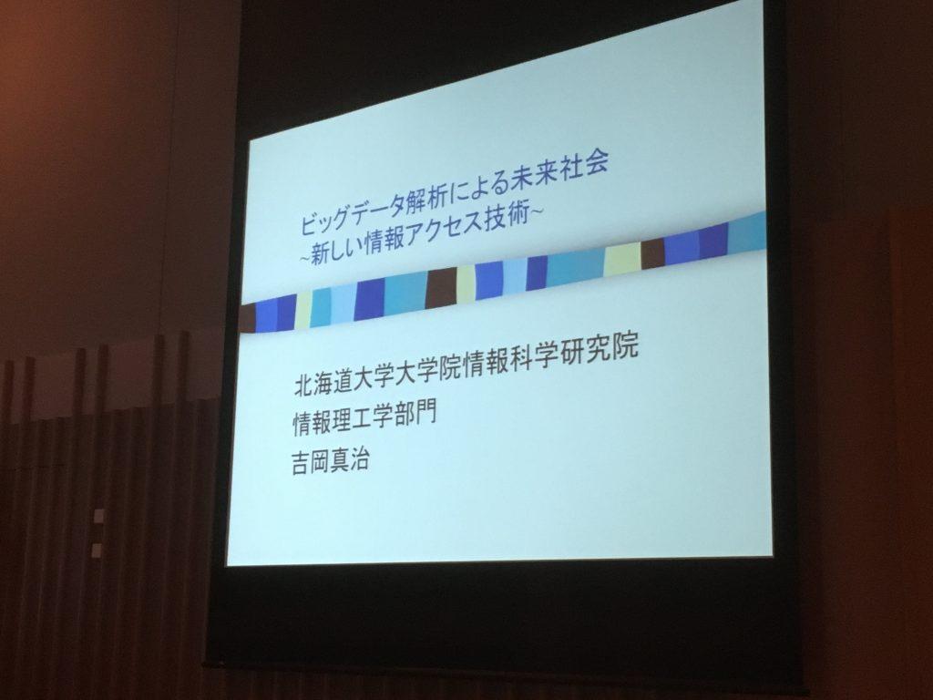 北海道大学 道民カレッジ 人工知能とビッグデータ 札幌コンベンションセンター 2019 吉岡真治 ビッグデータ