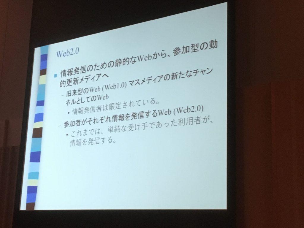 北海道大学 道民カレッジ 人工知能とビッグデータ 札幌コンベンションセンター 2019 吉岡真治 web2.0