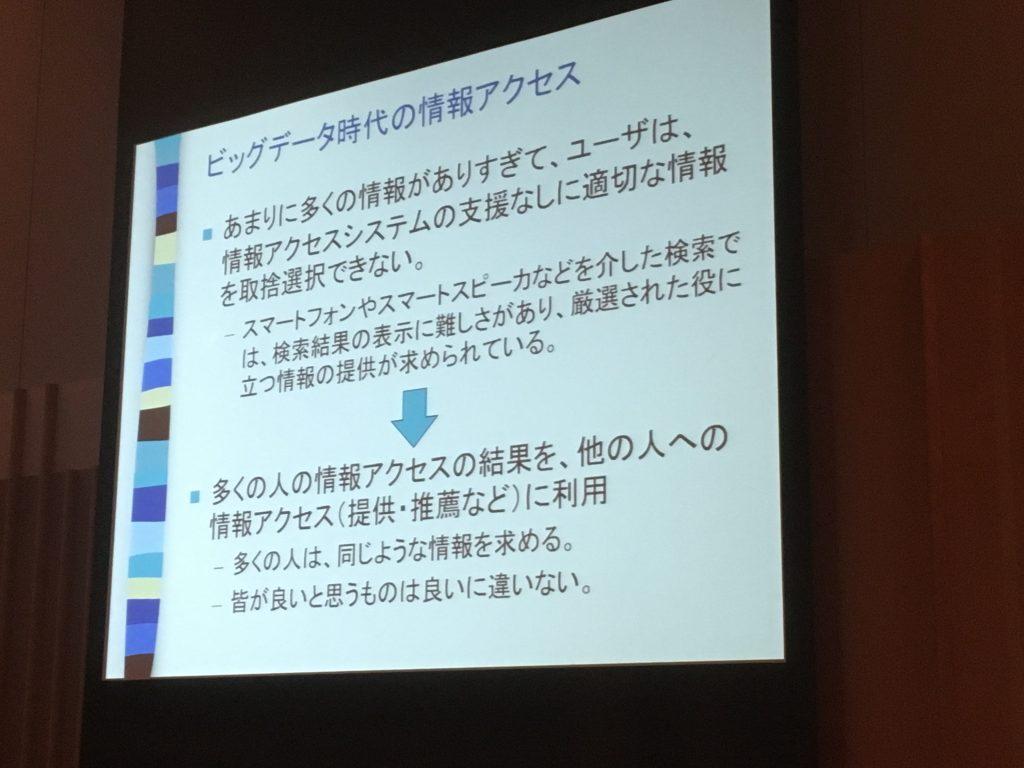 北海道大学 道民カレッジ 人工知能とビッグデータ 札幌コンベンションセンター 2019 吉岡真治 ビッグデータ 問題点
