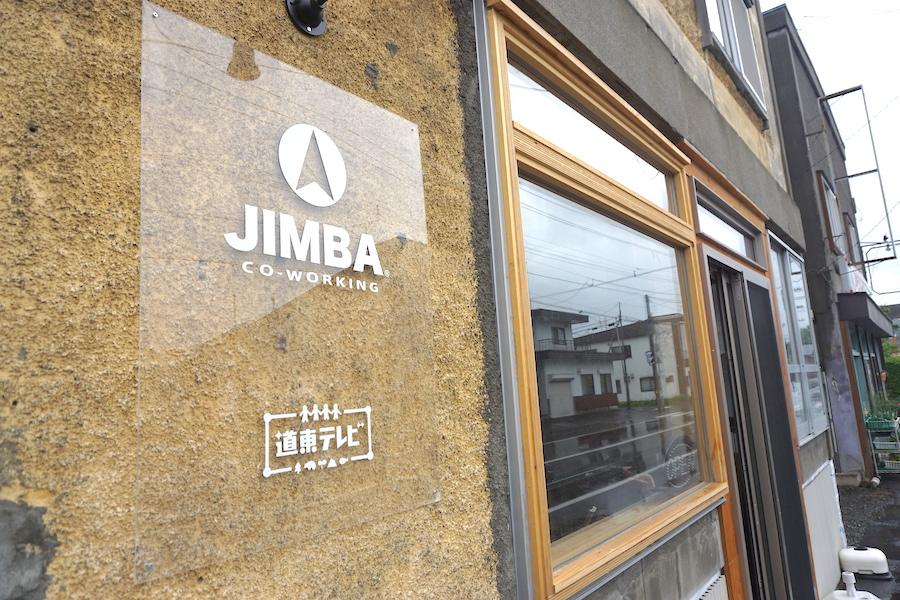 津別町のコワーキングスペース「JIMBA(ジンバ)」の外観