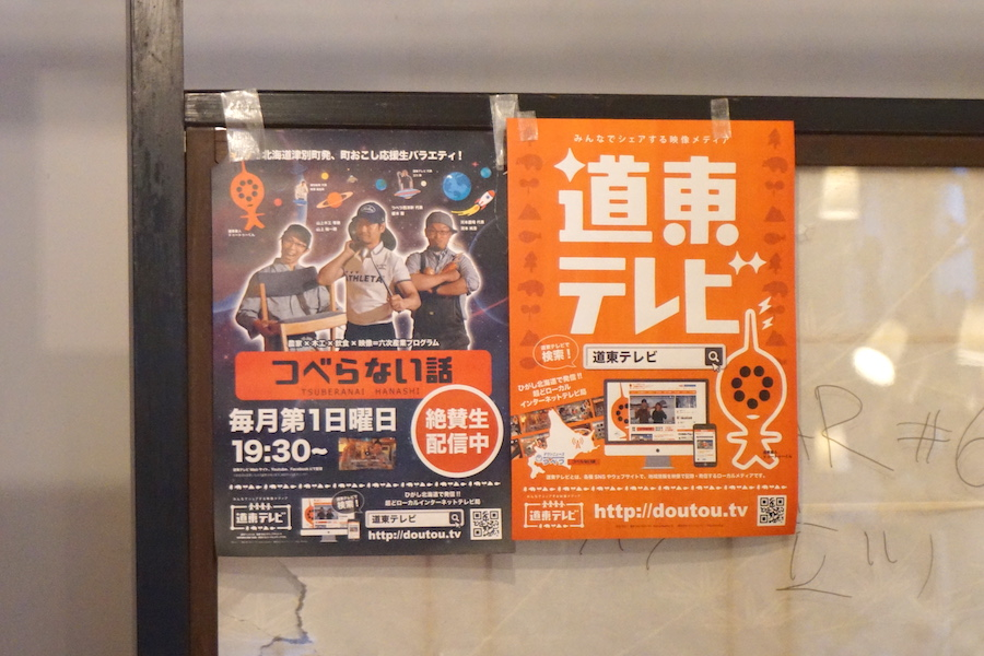 道東テレビ