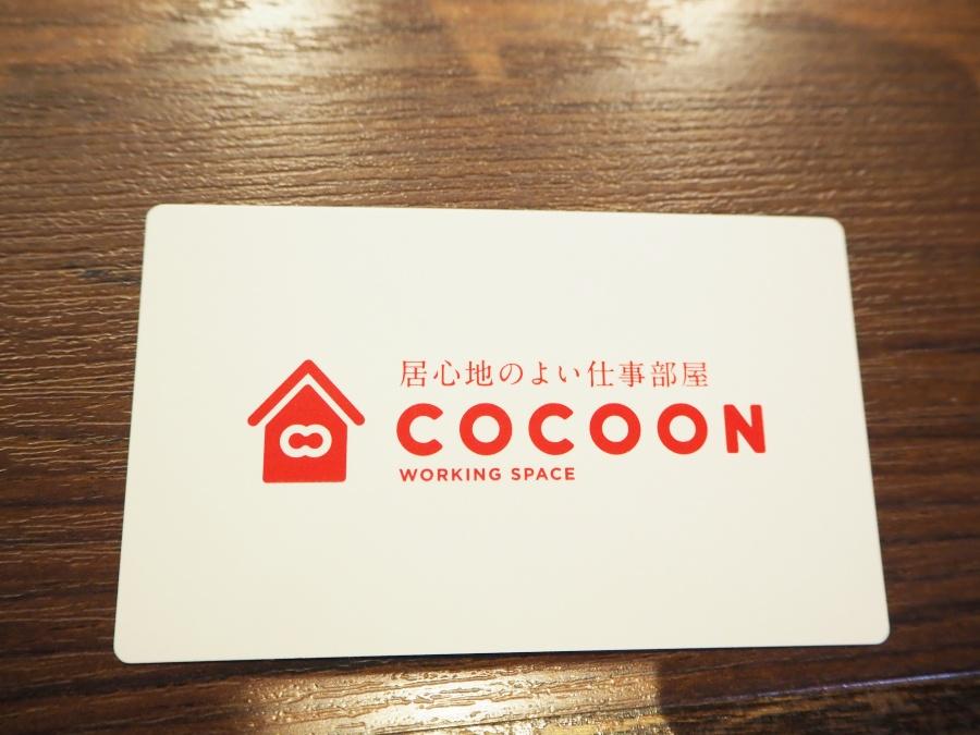 COCOON会員カード