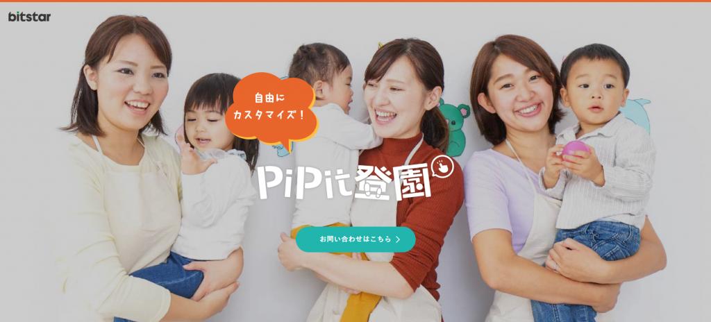 保育園・幼稚園の働き方改革に貢献! 「PiPit登園システム」をリリース