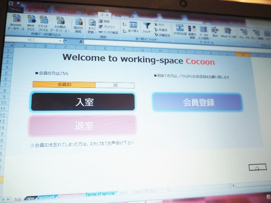 COCOON受付