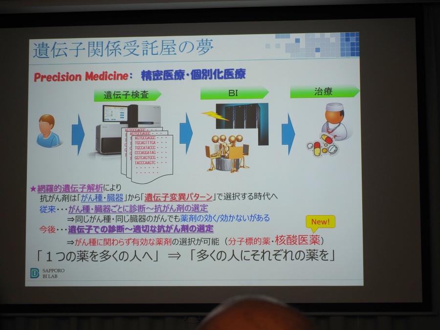 北海道システム・ サイエンス株式会社