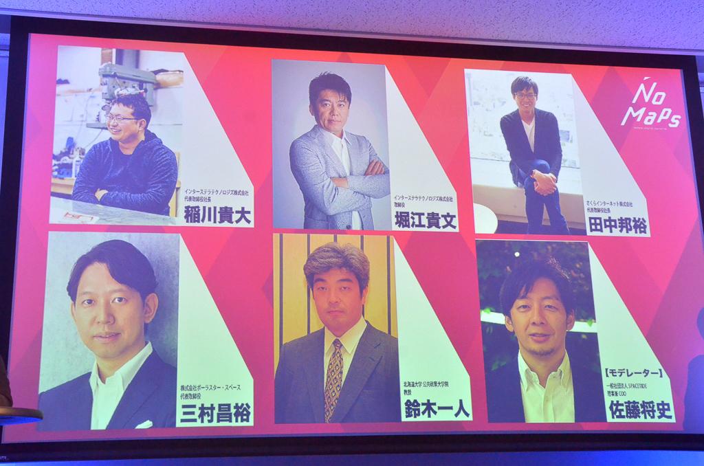 満員御礼!『北海道宇宙ビジネスサミット』白熱セッション-  NoMaps2019ビジネスカンファレンスレポート