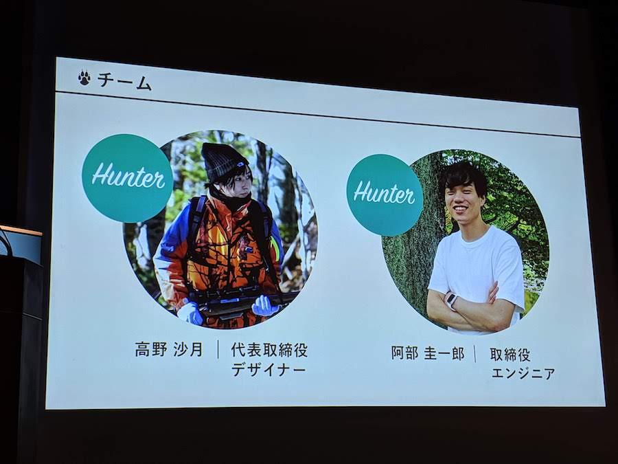 高野さん含め、チームの2人とも狩猟免許を持つハンター