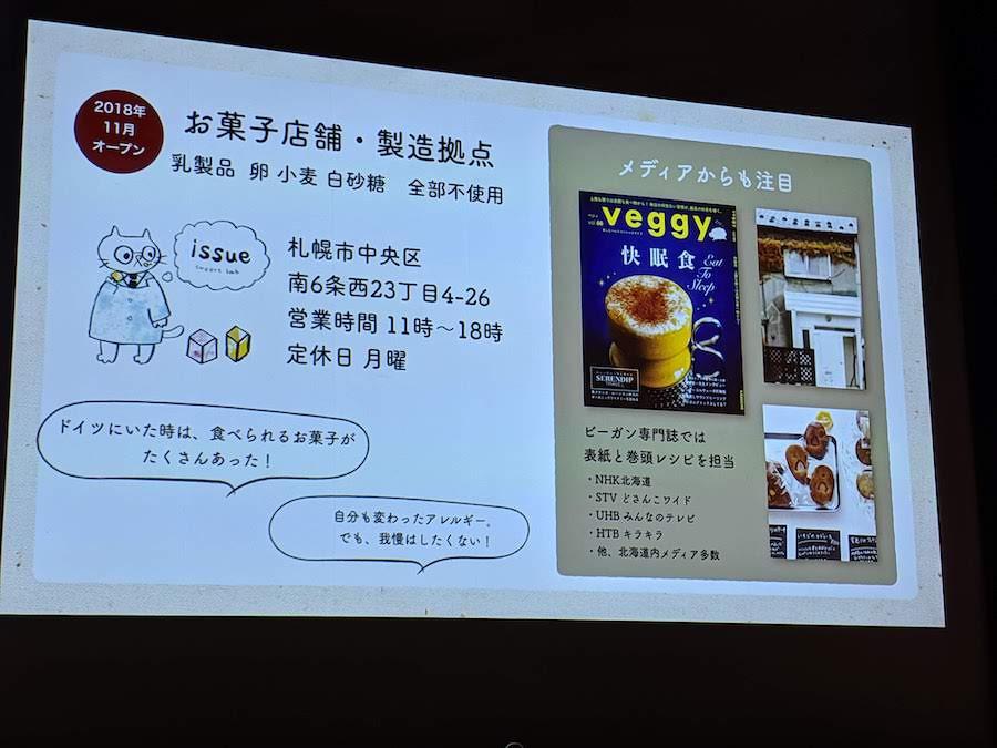 お菓子の店舗と製造拠点を札幌にオープン