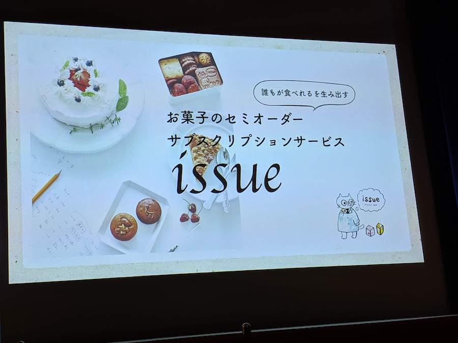 お菓子のセミオーダー サブスクリプションサービス