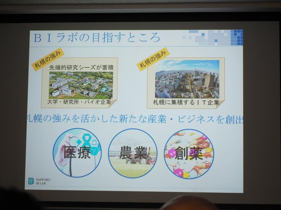 「バイオ×IT」の新展開~札幌発BIラボが目指すもの – NoMaps2019ビジネスカンファレンスレポート