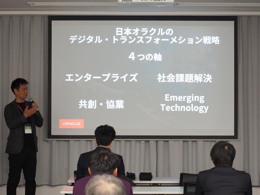 日本オラクルのデジタルトランスフォーメーション戦略4つの軸