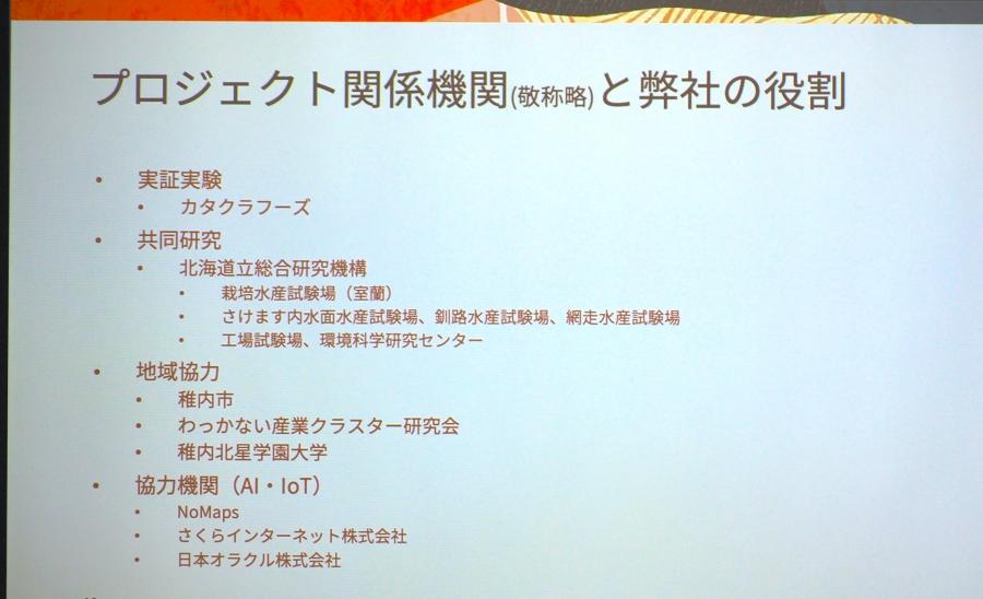 プロジェクト関係機関のスライド